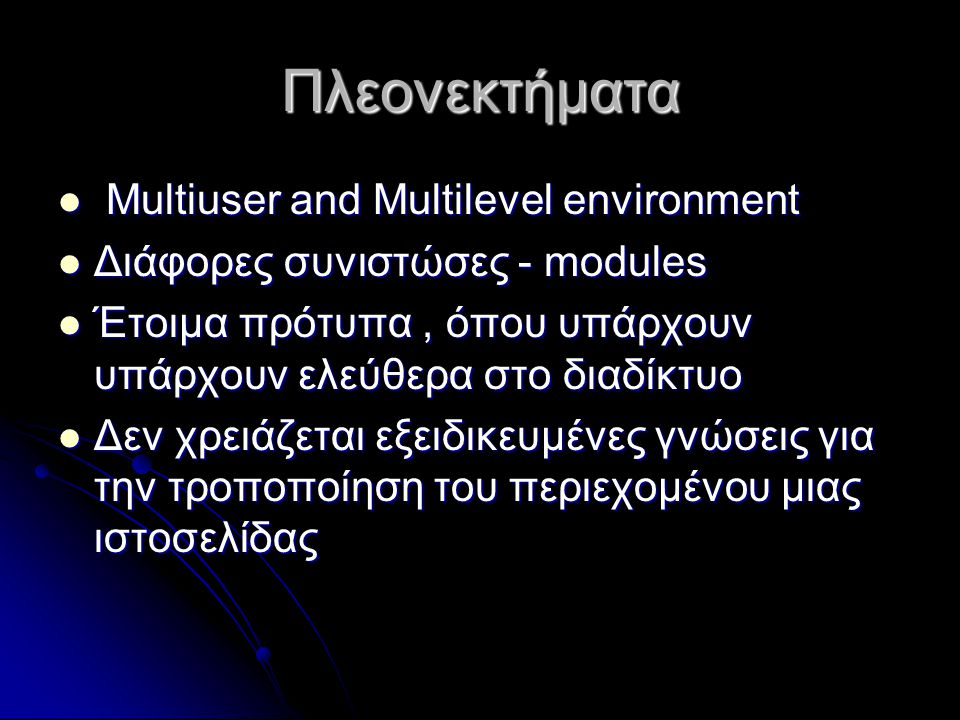 Πλεονεκτήματα Multiuser and Multilevel environment