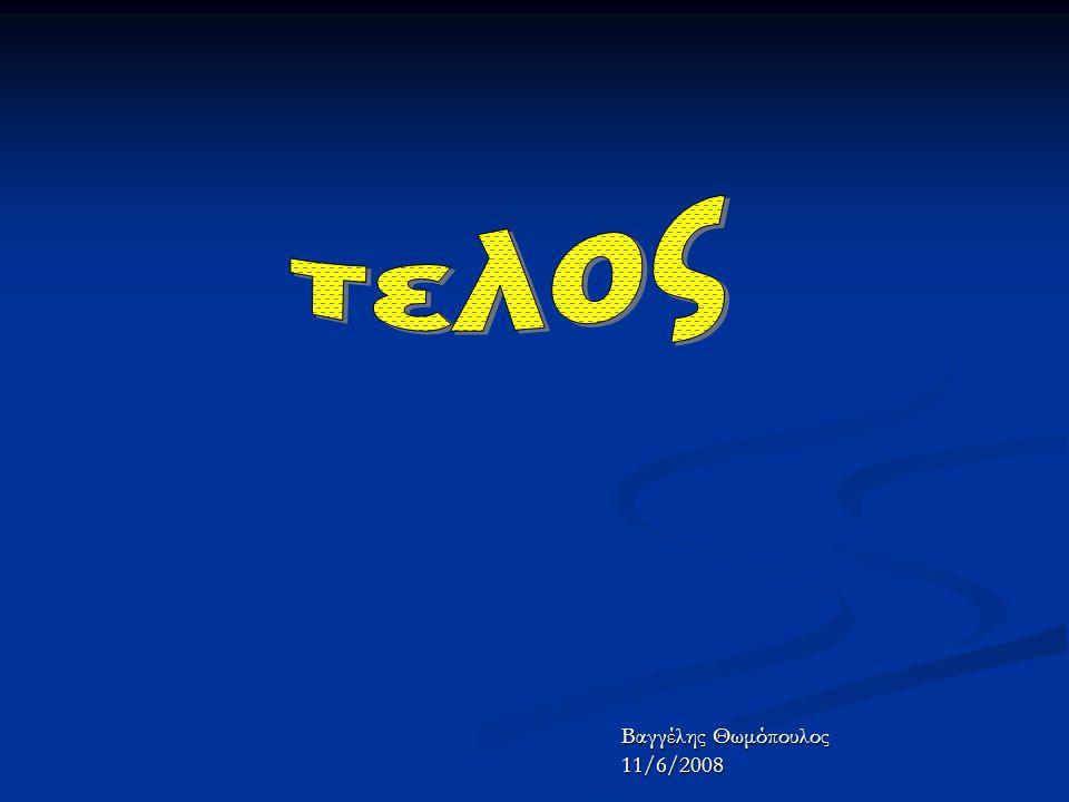 τελος Βαγγέλης Θωμόπουλος 11/6/2008