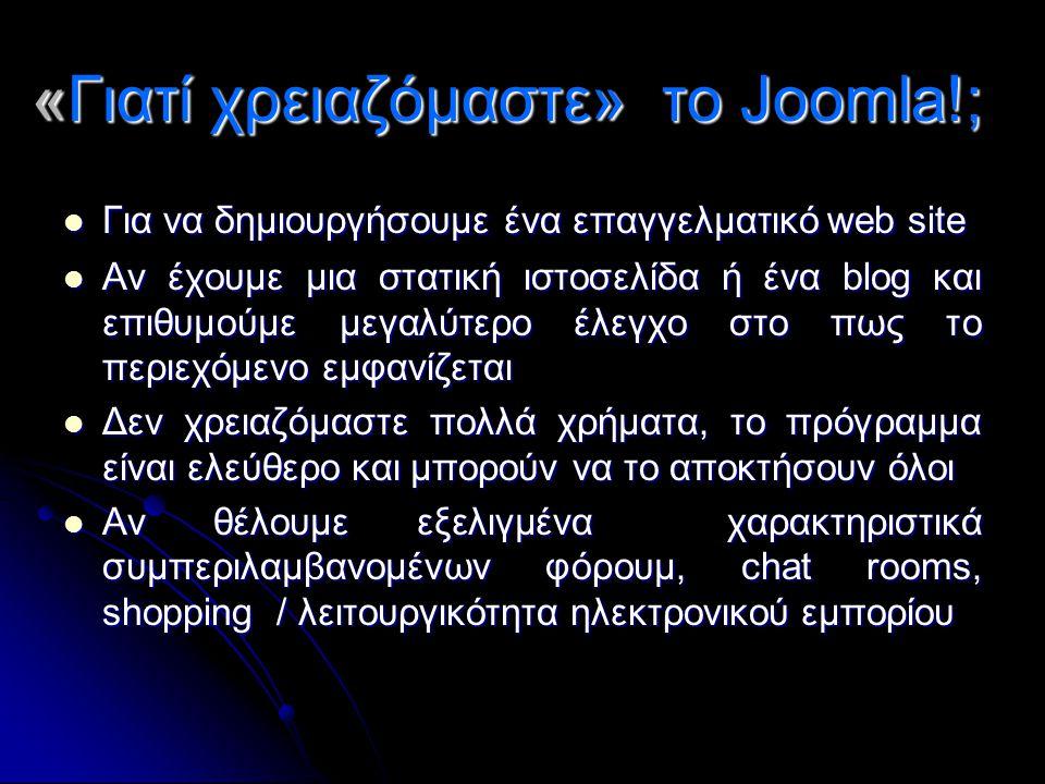 «Γιατί χρειαζόμαστε» το Joomla!;