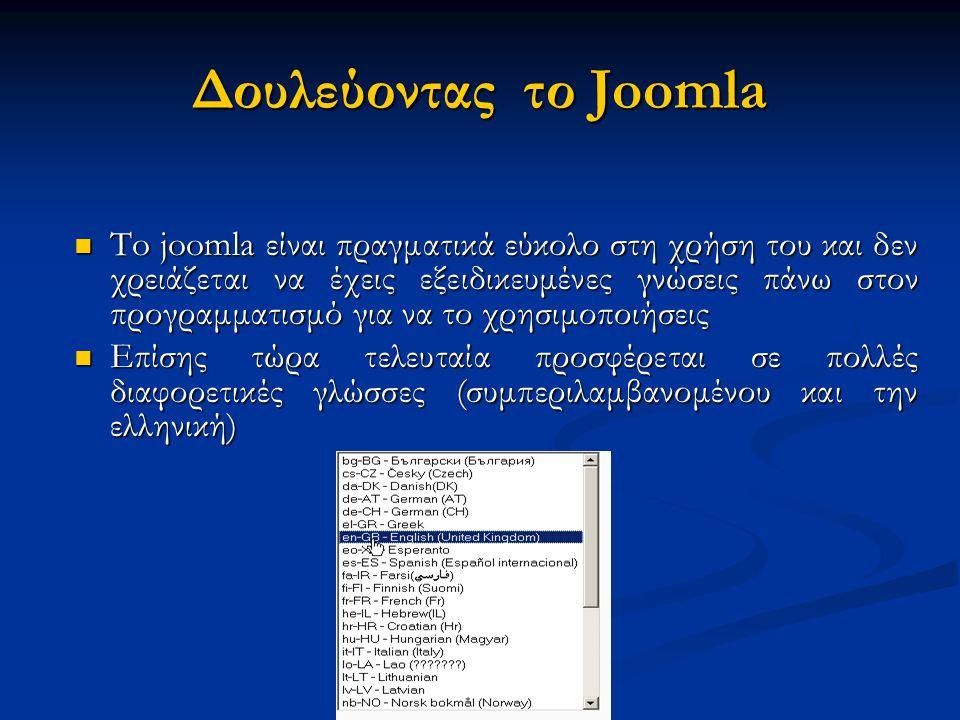 Δουλεύοντας το Joomla
