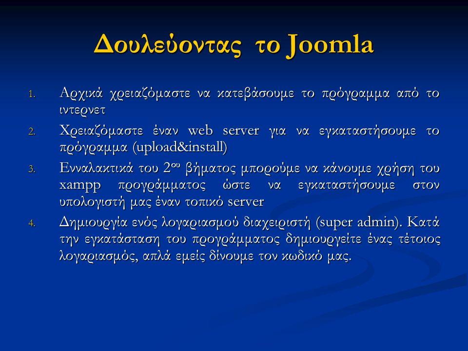 Δουλεύοντας το Joomla Αρχικά χρειαζόμαστε να κατεβάσουμε το πρόγραμμα από το ιντερνετ.