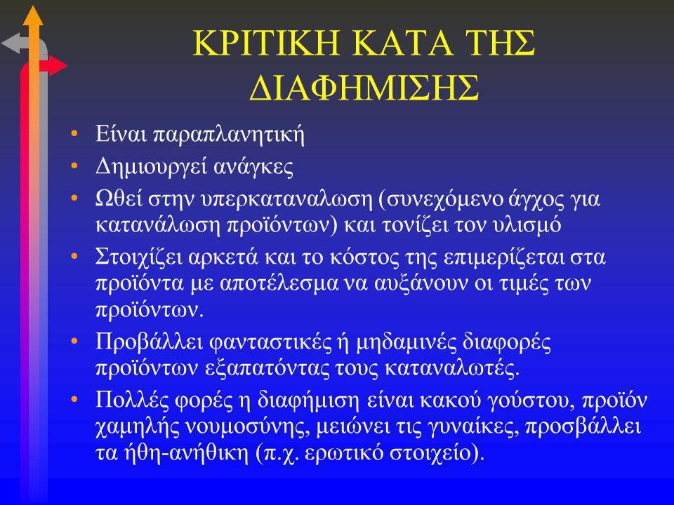 ΚΡΙΤΙΚΗ ΚΑΤΑ ΤΗΣ ΔΙΑΦΗΜΙΣΗΣ