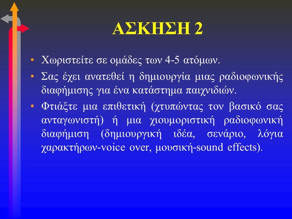 ΑΣΚΗΣΗ 2 Χωριστείτε σε ομάδες των 4-5 ατόμων.