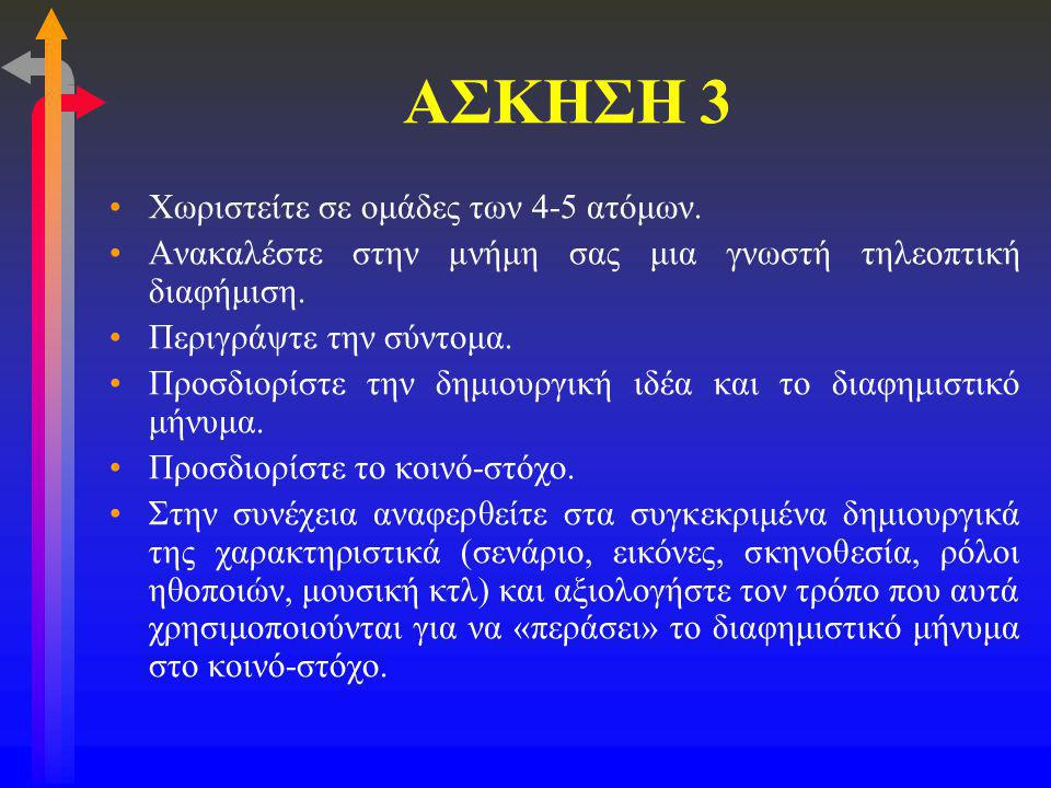 ΑΣΚΗΣΗ 3 Χωριστείτε σε ομάδες των 4-5 ατόμων.