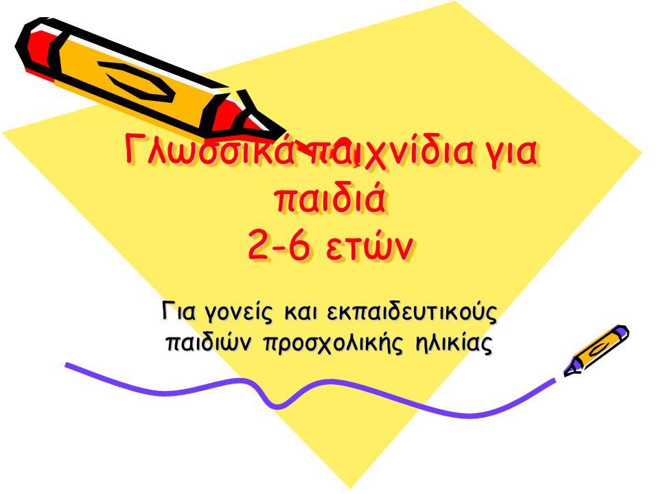 Γλωσσικά παιχνίδια για παιδιά 2-6 ετών