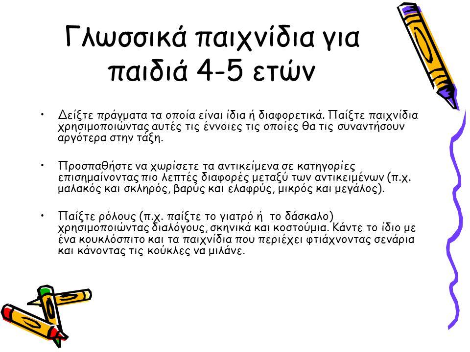 Γλωσσικά παιχνίδια για παιδιά 4-5 ετών