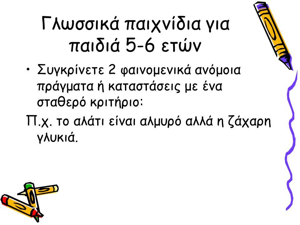 Γλωσσικά παιχνίδια για παιδιά 5-6 ετών