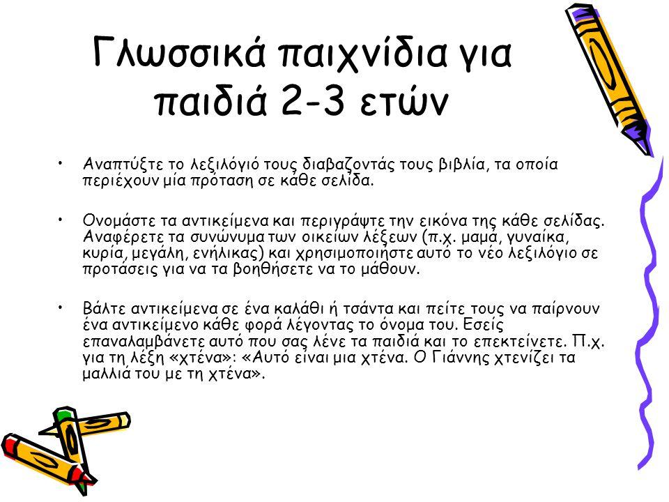 Γλωσσικά παιχνίδια για παιδιά 2-3 ετών