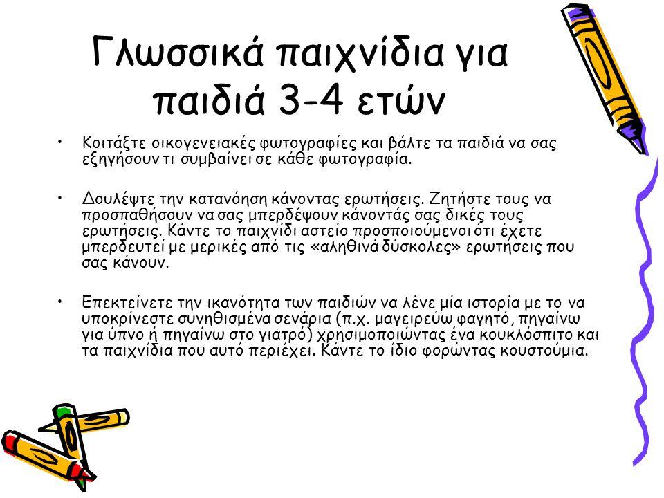 Γλωσσικά παιχνίδια για παιδιά 3-4 ετών
