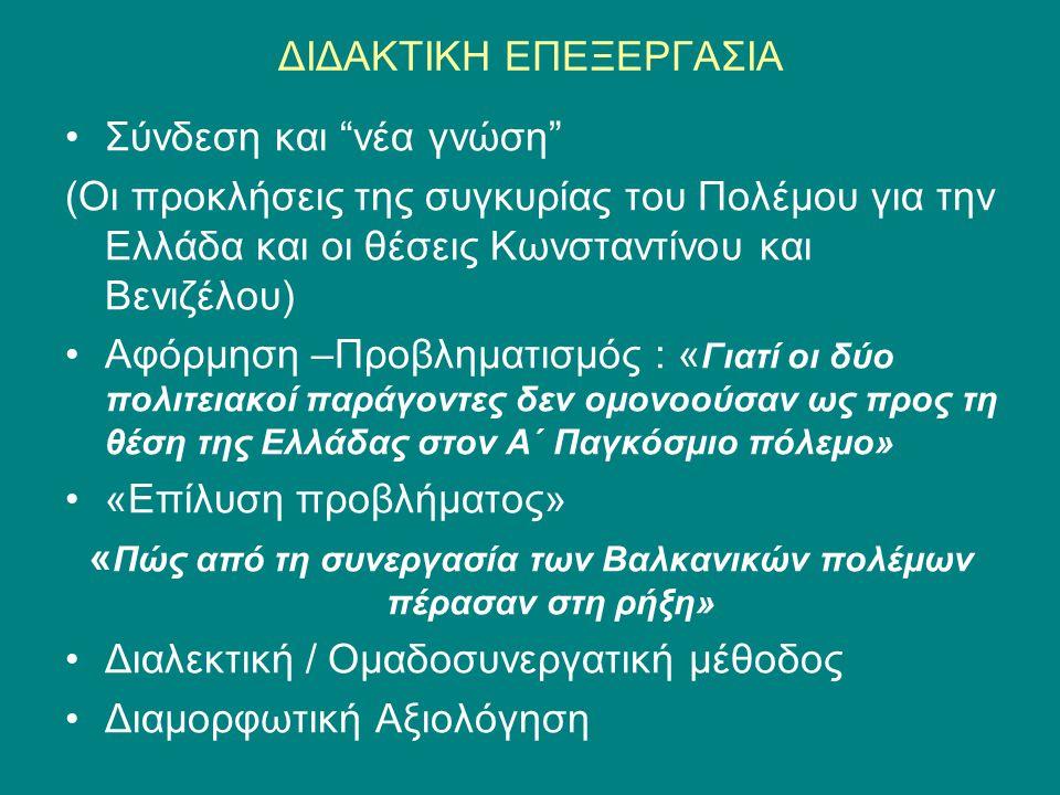 ΔΙΔΑΚΤΙΚΗ ΕΠΕΞΕΡΓΑΣΙΑ