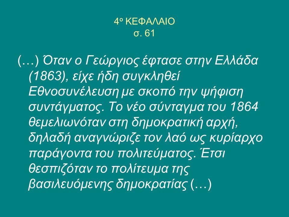 4ο ΚΕΦΑΛΑΙΟ σ. 61