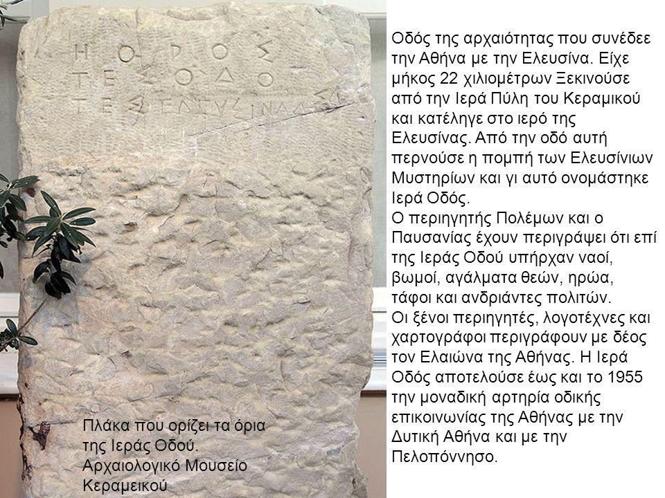 Οδός της αρχαιότητας που συνέδεε την Αθήνα με την Ελευσίνα