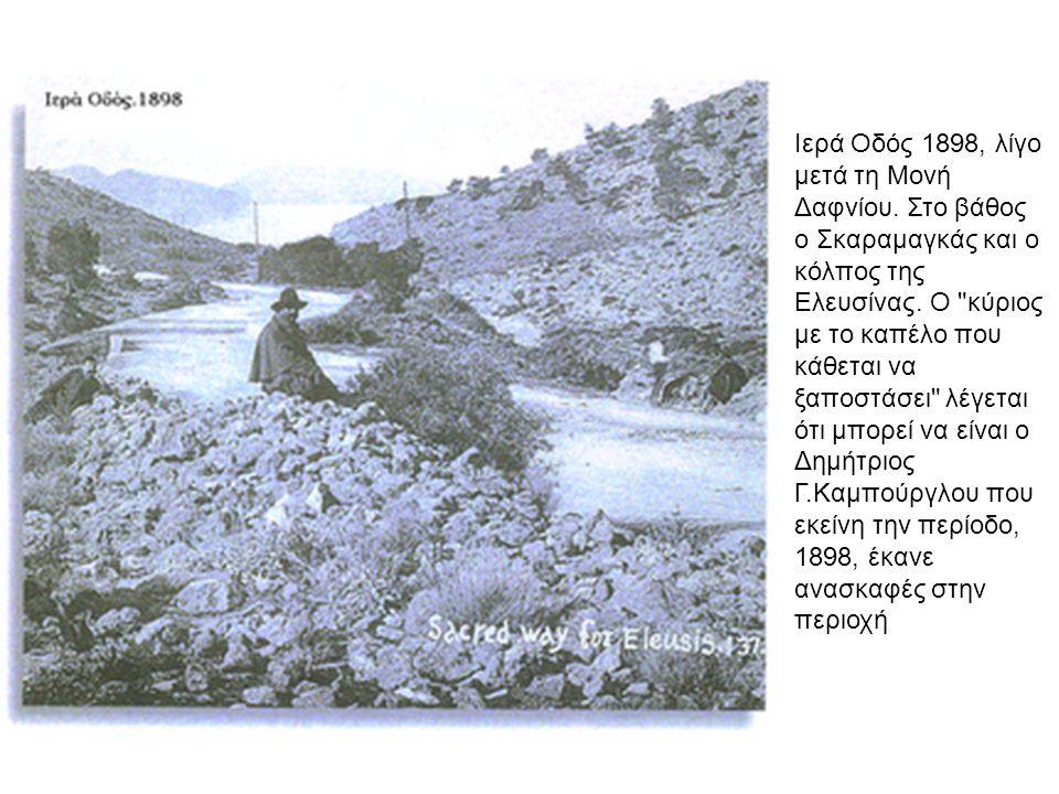 Ιερά Οδός 1898, λίγο μετά τη Μονή Δαφνίου