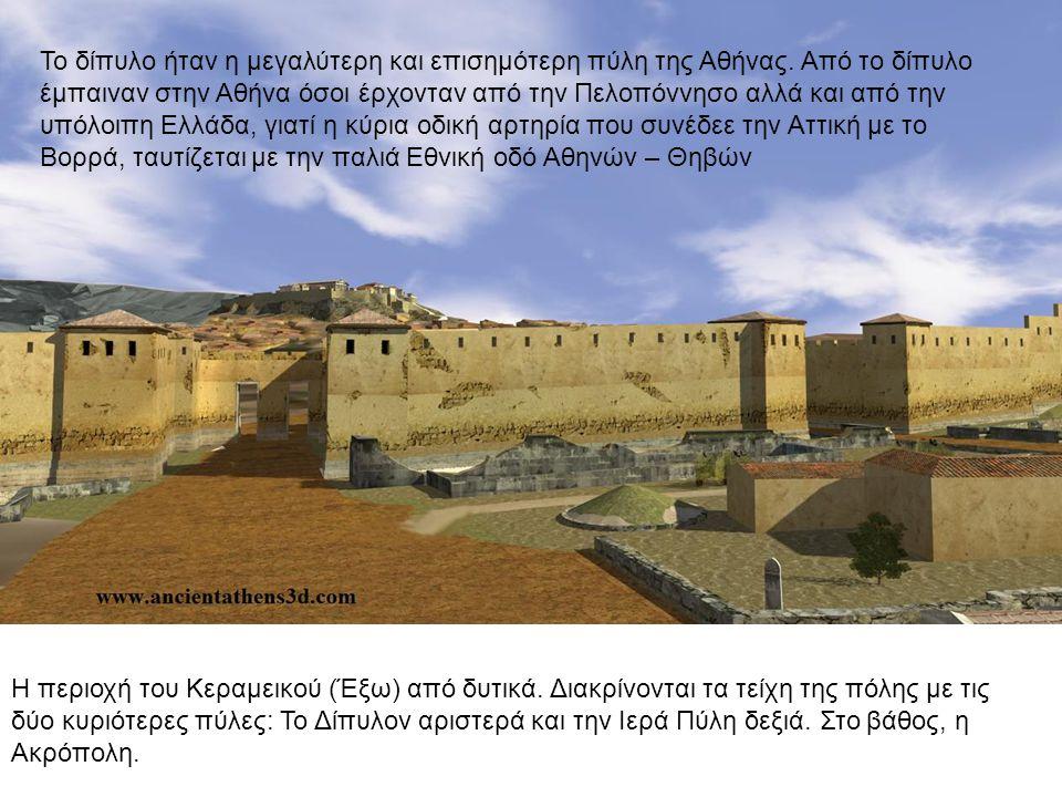 Το δίπυλο ήταν η μεγαλύτερη και επισημότερη πύλη της Αθήνας