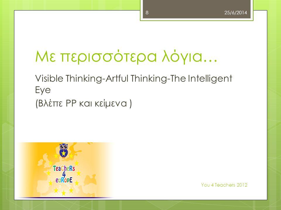3/4/2017 Με περισσότερα λόγια… Visible Thinking-Artful Thinking-Τhe Intelligent Eye (Bλέπε PP και κείμενα )