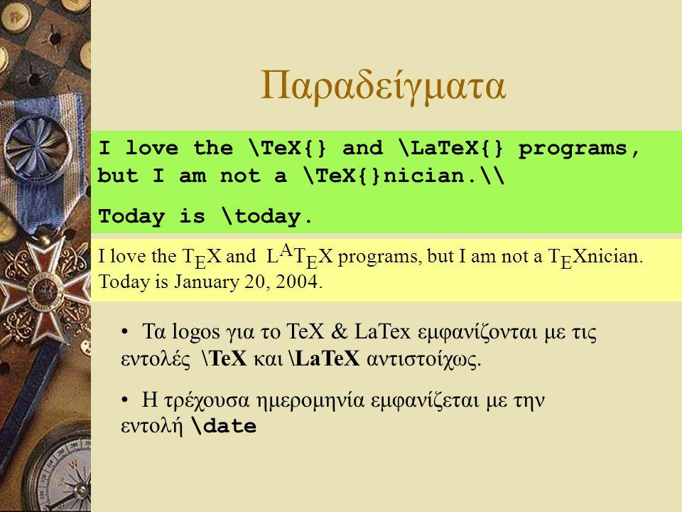 Παραδείγματα I love the \TeX{} and \LaTeX{} programs, but I am not a \TeX{}nician.\\ Today is \today.
