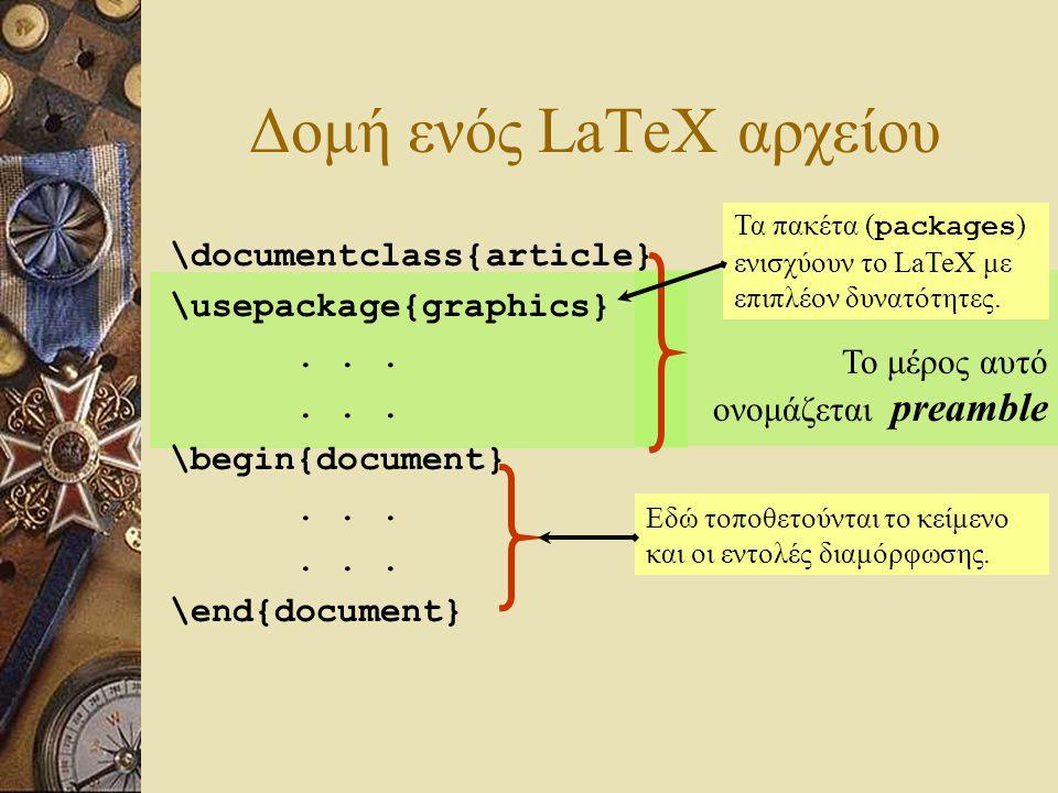 Δομή ενός LaTeX αρχείου