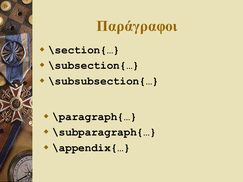 Παράγραφοι \section{…} \subsection{…} \subsubsection{…} \paragraph{…}