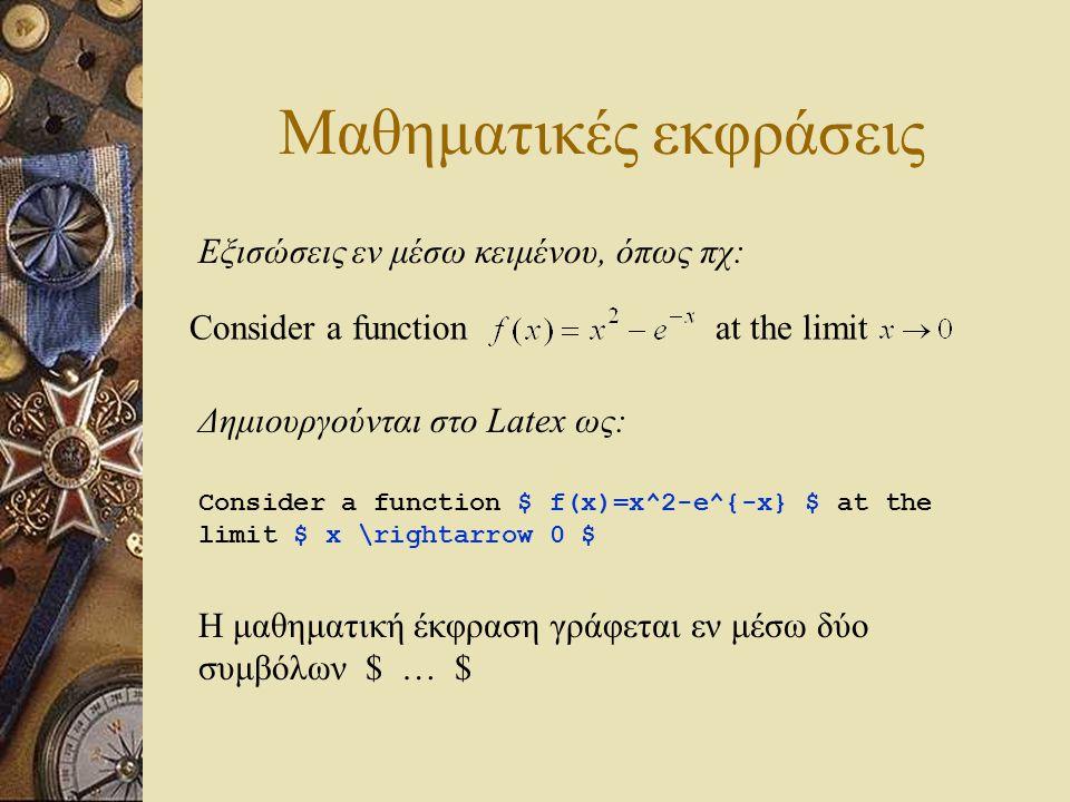 Μαθηματικές εκφράσεις