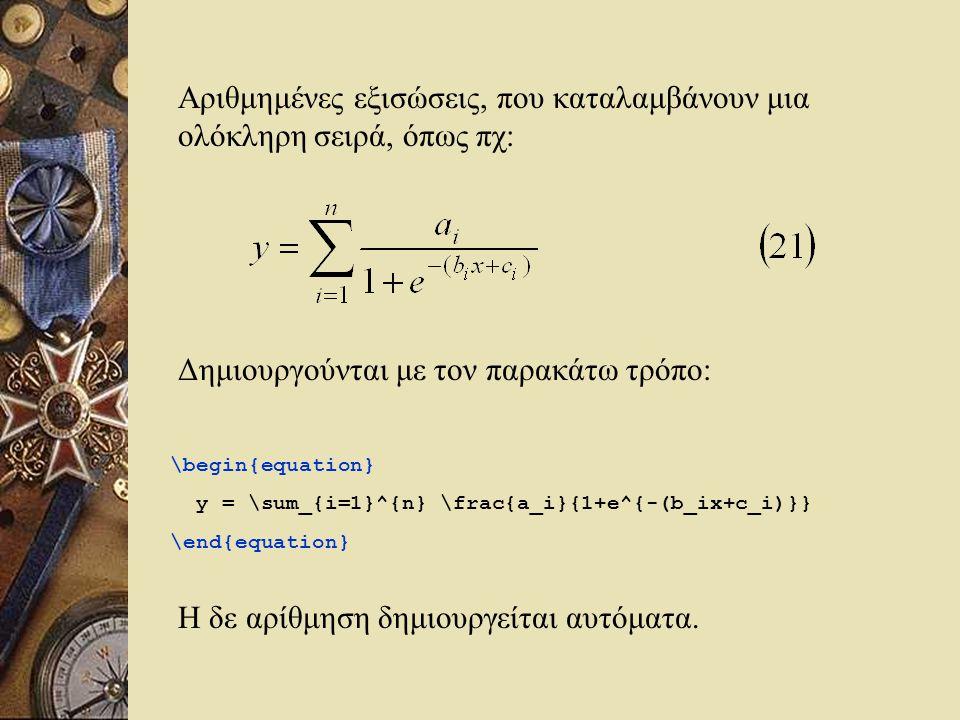 Αριθμημένες εξισώσεις, που καταλαμβάνουν μια ολόκληρη σειρά, όπως πχ: