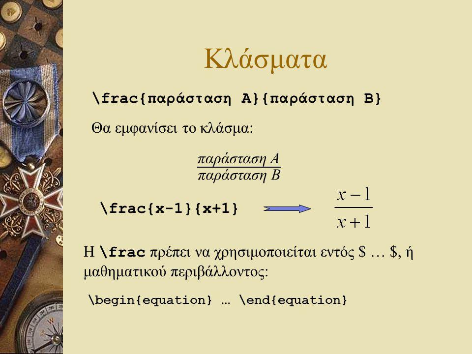 Κλάσματα \frac{παράσταση Α}{παράσταση Β} Θα εμφανίσει το κλάσμα: