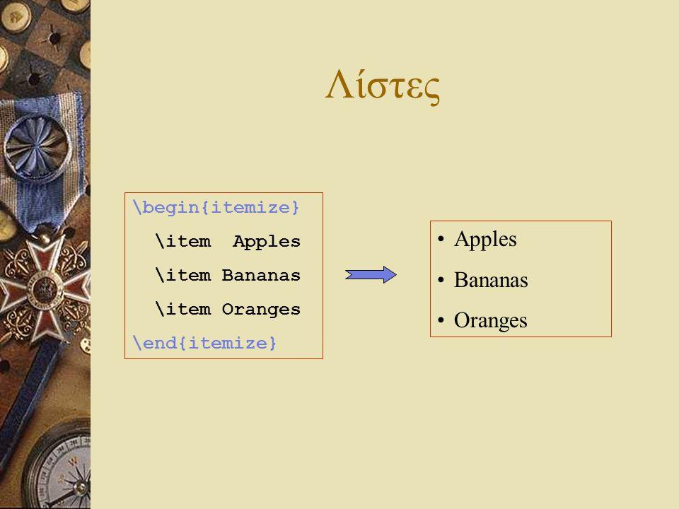Λίστες Apples Bananas Oranges \begin{itemize} \item Apples