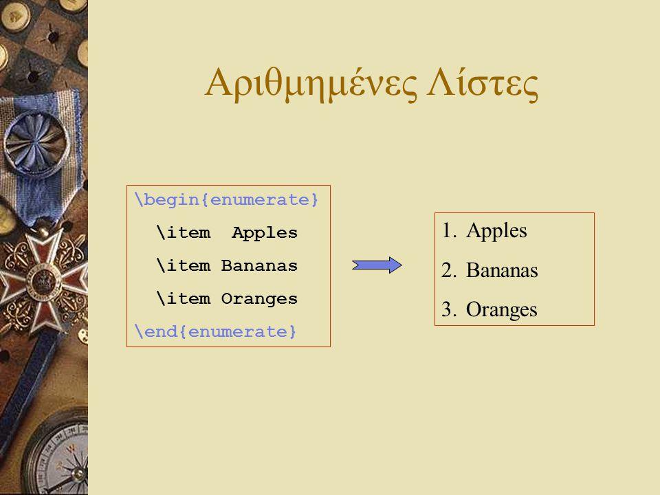 Αριθμημένες Λίστες Apples Bananas Oranges \begin{enumerate}