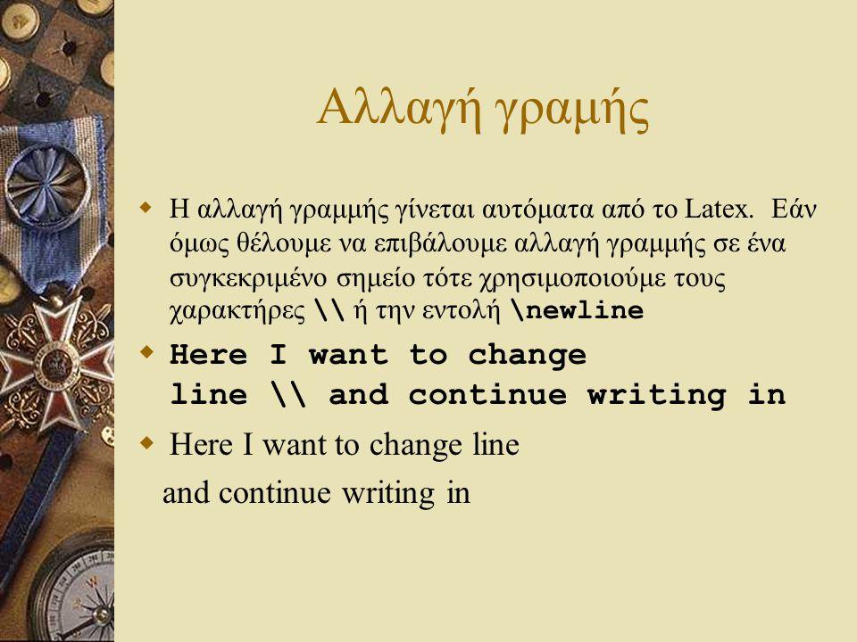 Αλλαγή γραμής Here I want to change line \\ and continue writing in