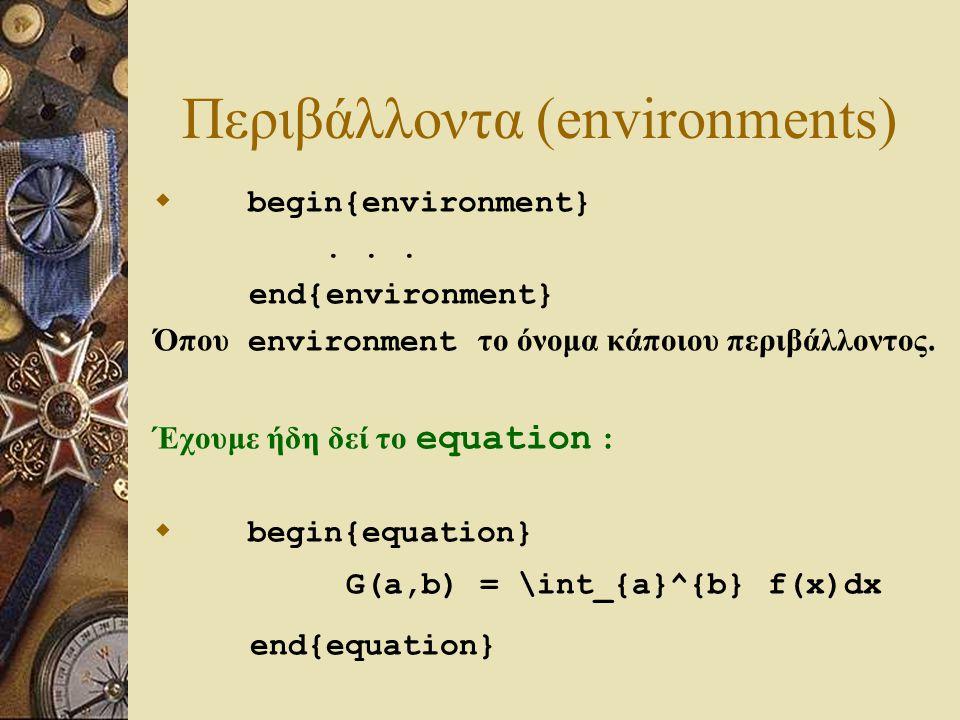 Περιβάλλοντα (environments)
