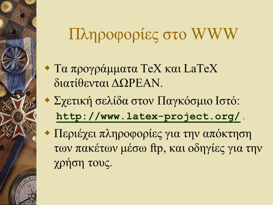 Πληροφορίες στο WWW Τα προγράμματα TeX και LaTeX διατίθενται ΔΩΡΕΑΝ.