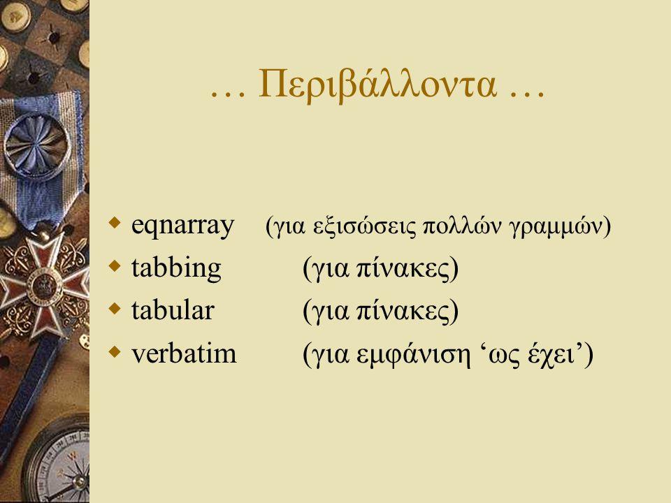 … Περιβάλλοντα … eqnarray (για εξισώσεις πολλών γραμμών)