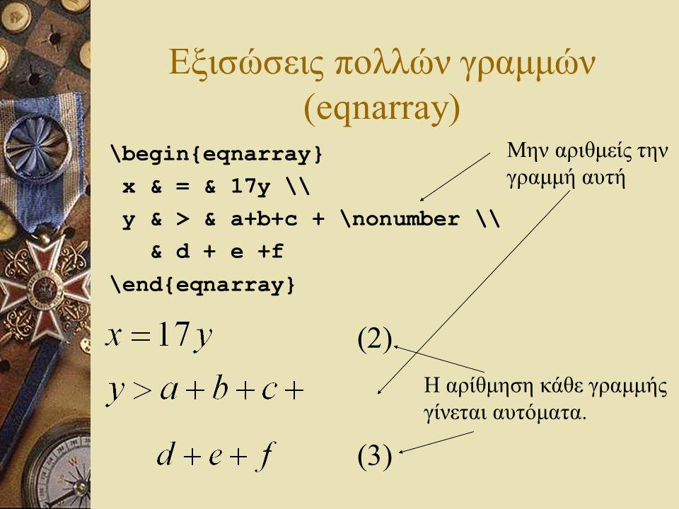 Εξισώσεις πολλών γραμμών (eqnarray)