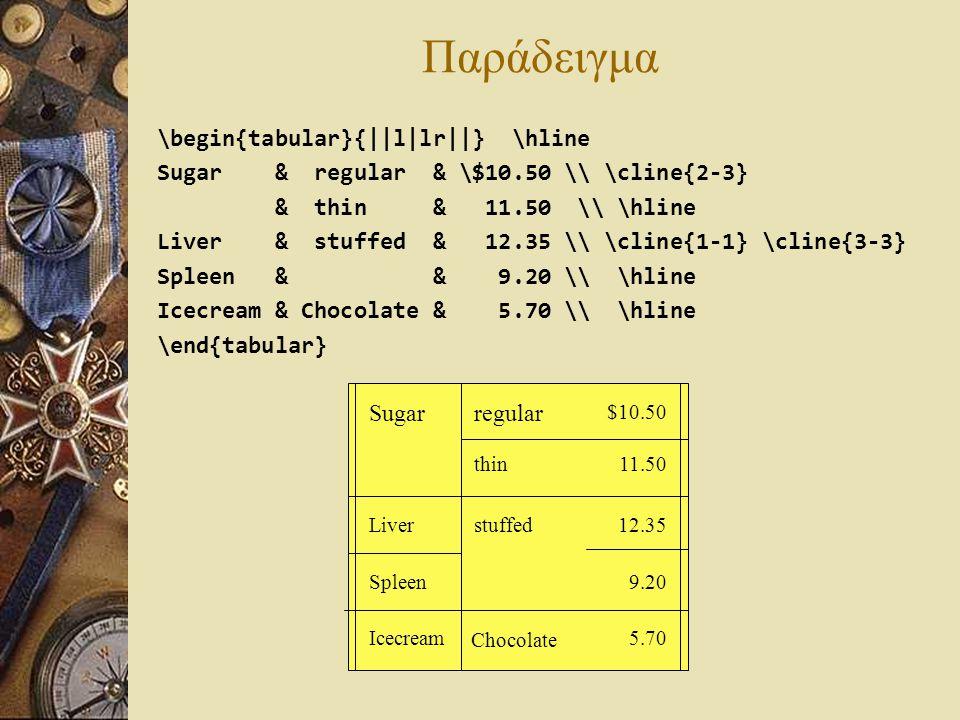 Παράδειγμα \begin{tabular}{||l|lr||} \hline
