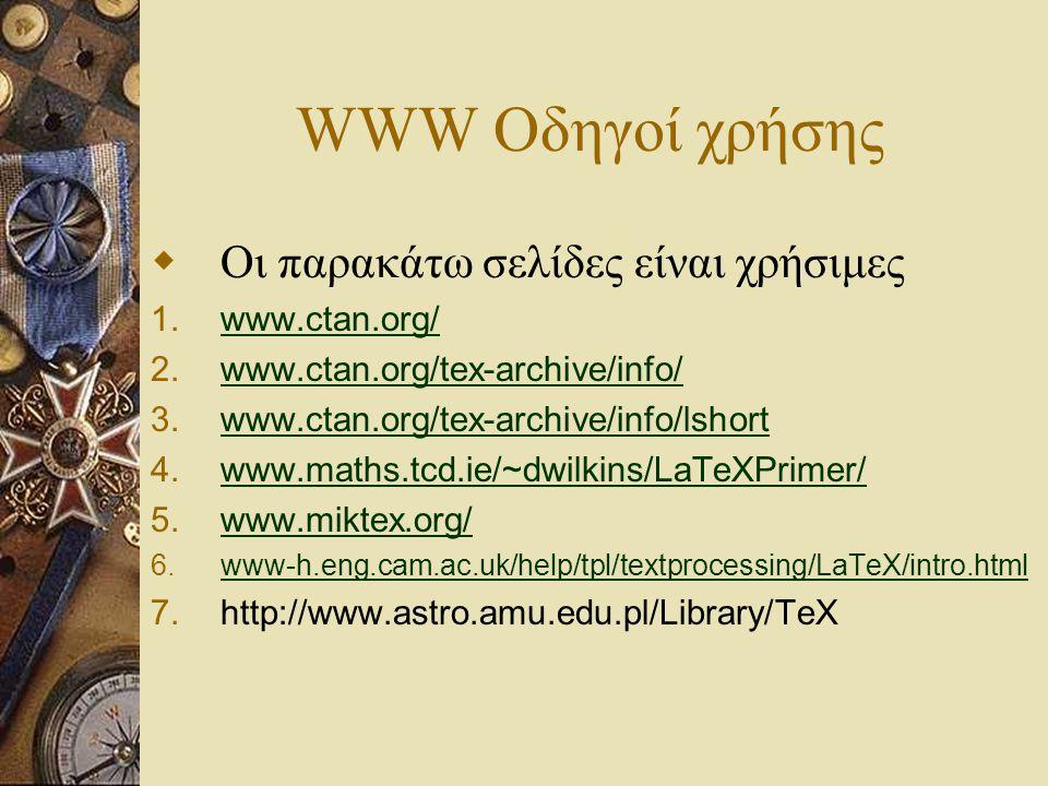 WWW Οδηγοί χρήσης Οι παρακάτω σελίδες είναι χρήσιμες www.ctan.org/