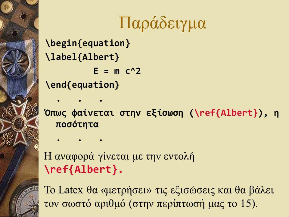 Παράδειγμα Η αναφορά γίνεται με την εντολή \ref{Albert}.