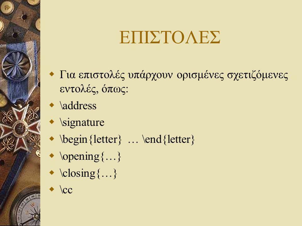 ΕΠΙΣΤΟΛΕΣ Για επιστολές υπάρχουν ορισμένες σχετιζόμενες εντολές, όπως: