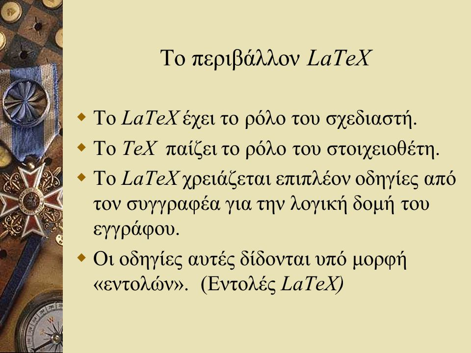 Το περιβάλλον LaTeX Το LaTeX έχει το ρόλο του σχεδιαστή.
