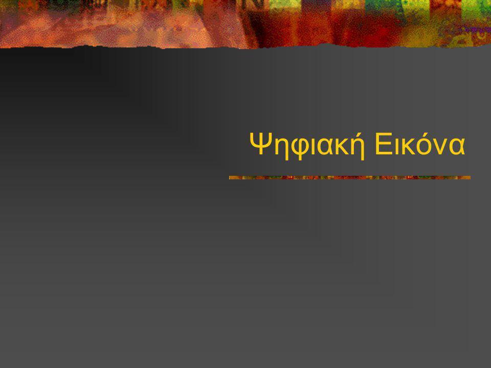 Ψηφιακή Εικόνα