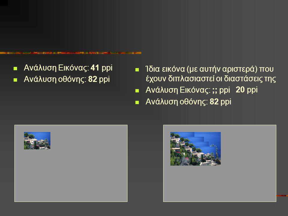 Ανάλυση Εικόνας: 41 ppi Ανάλυση οθόνης: 82 ppi. Ίδια εικόνα (με αυτήν αριστερά) που έχουν διπλασιαστεί οι διαστάσεις της.