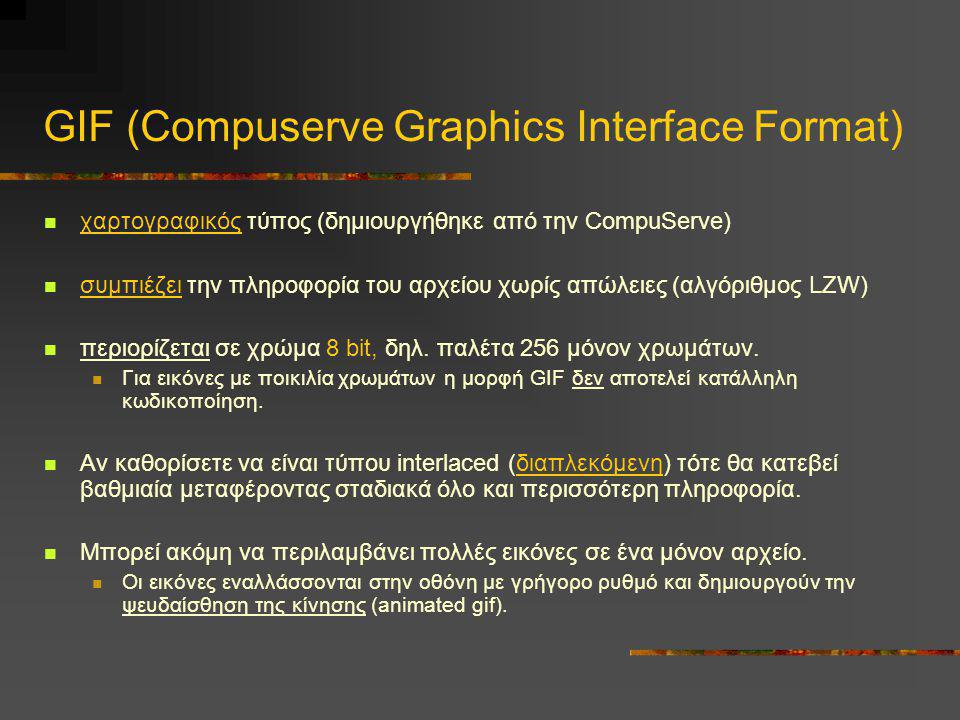 GIF (Compuserve Graphics Interface Format)