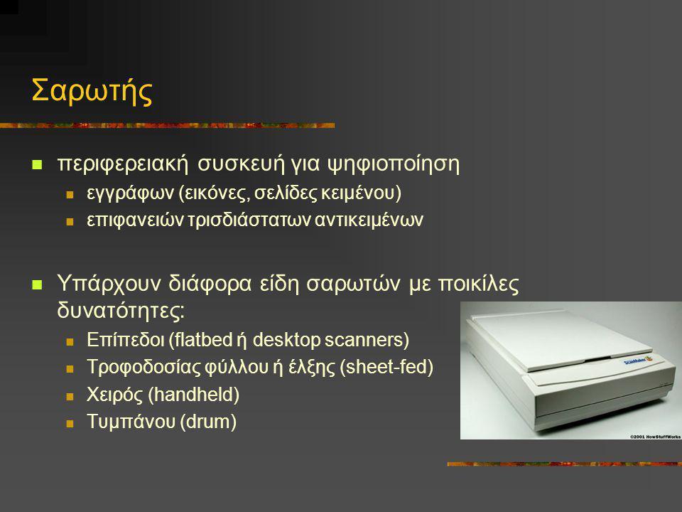 Σαρωτής περιφερειακή συσκευή για ψηφιοποίηση