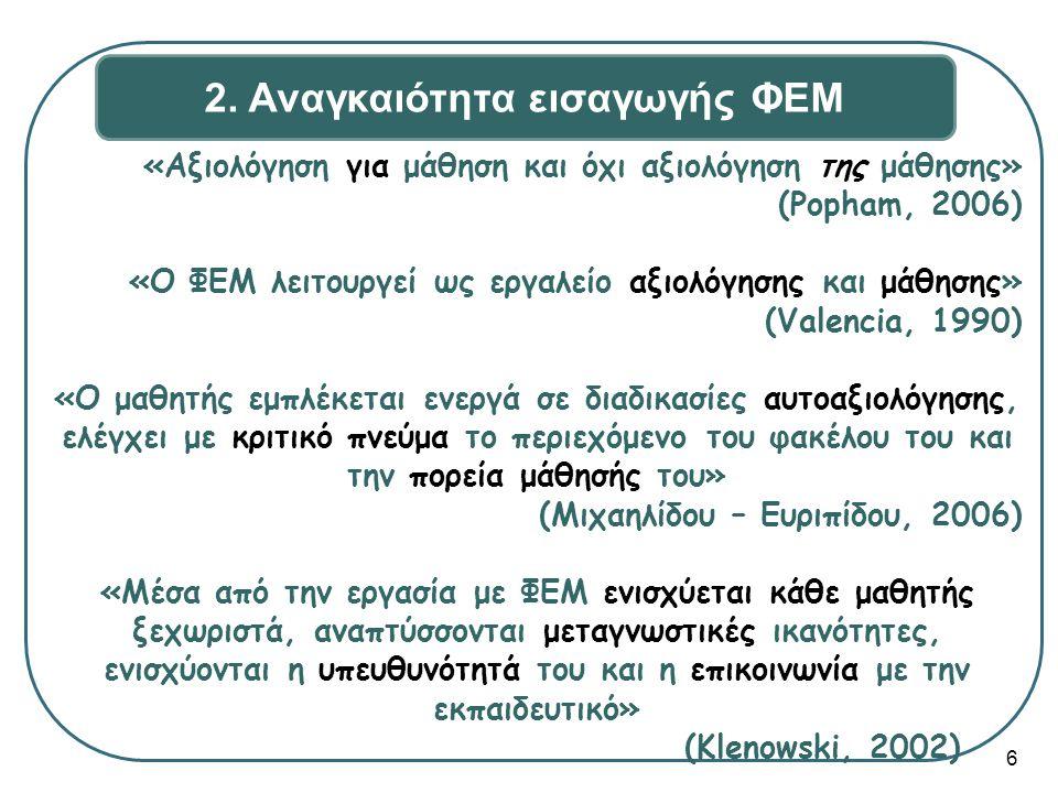 2. Αναγκαιότητα εισαγωγής ΦΕΜ