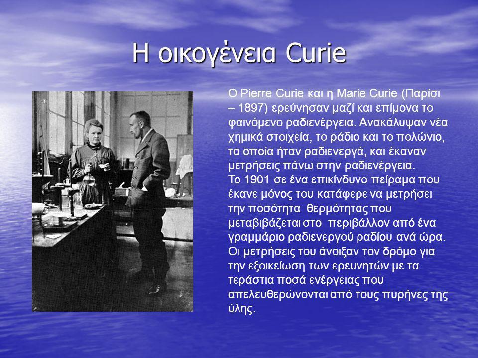 Η οικογένεια Curie