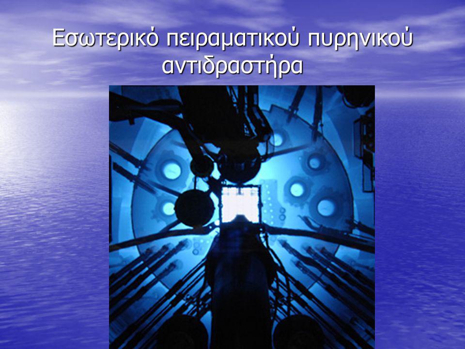Εσωτερικό πειραματικού πυρηνικού αντιδραστήρα