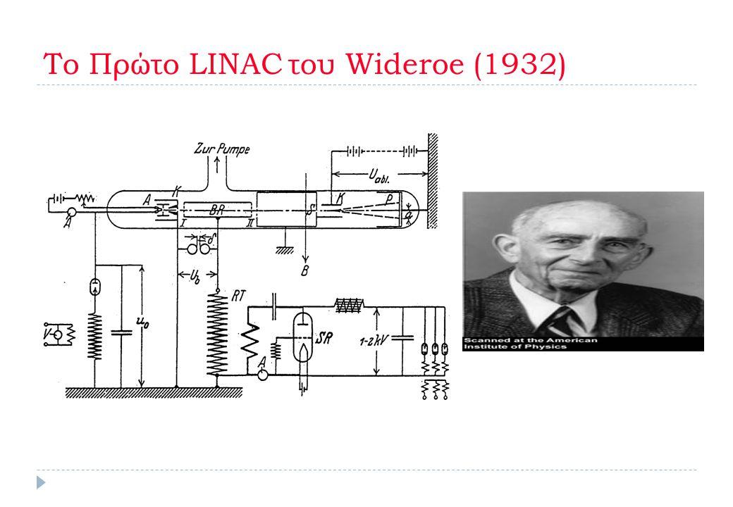 Το Πρώτο LINAC του Wideroe (1932)