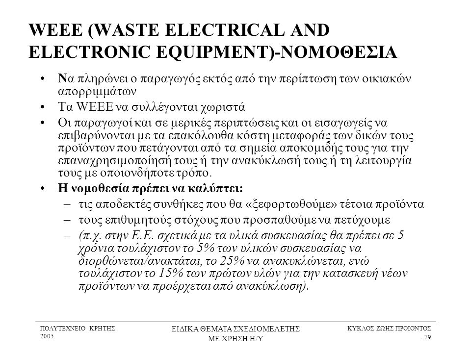 WEEE (WASTE ELECTRICAL AND ELECTRONIC EQUIPMENT)-ΝΟΜΟΘΕΣΙΑ
