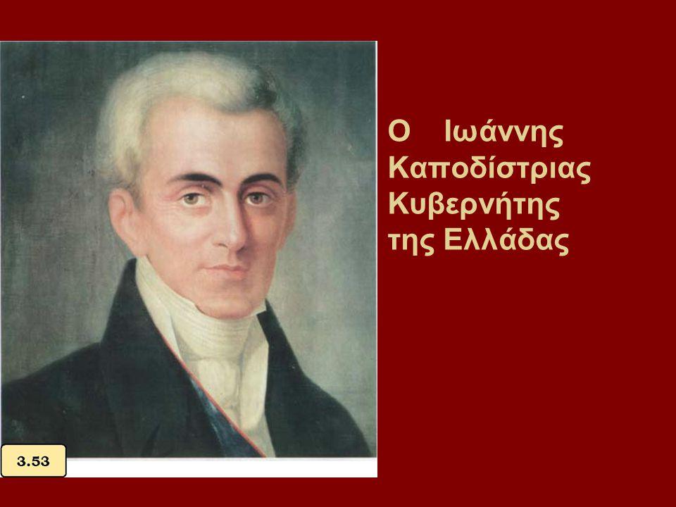 Ο Ιωάννης Καποδίστριας Κυβερνήτης της Ελλάδας