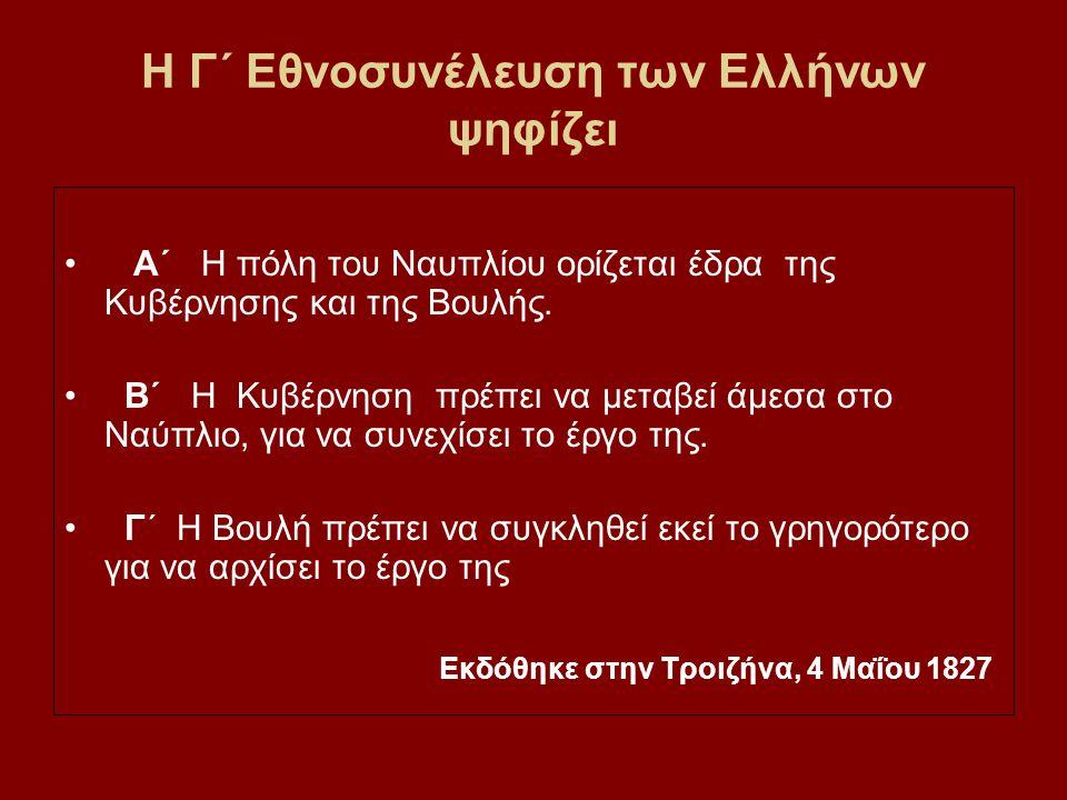 Η Γ΄ Εθνοσυνέλευση των Ελλήνων ψηφίζει