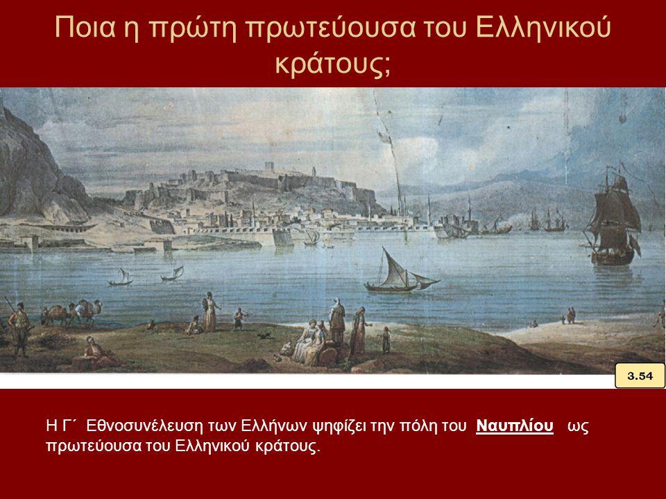 Ποια η πρώτη πρωτεύουσα του Ελληνικού κράτους;