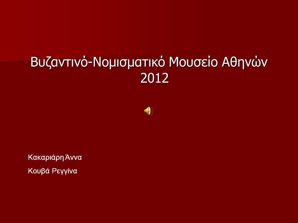 Βυζαντινό-Νομισματικό Μουσείο Αθηνών 2012